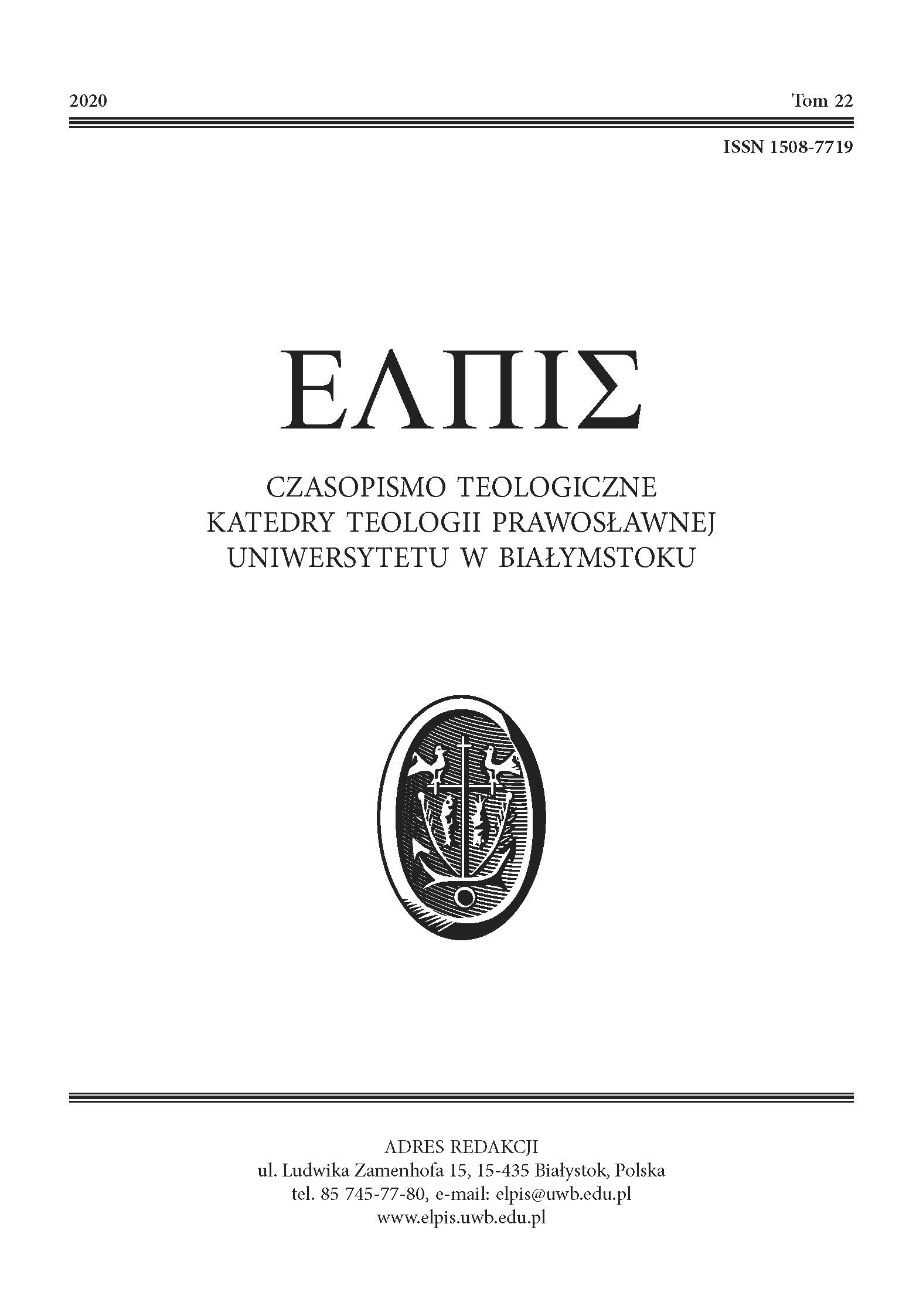 Wyświetl Nr 22 (2020)